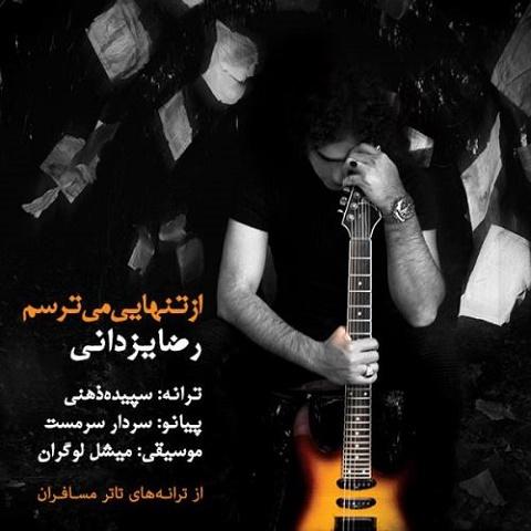 رضا یزدانی - از تنهایی میترسم