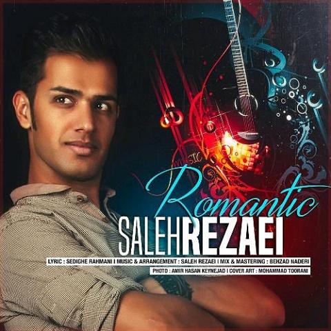 صالح رضایی - رمانتیک
