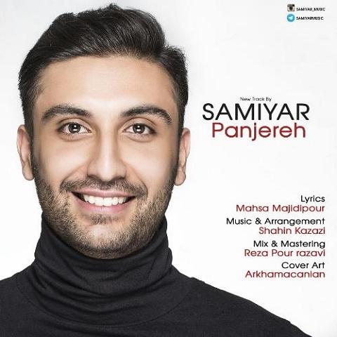 سامیار - پنجره