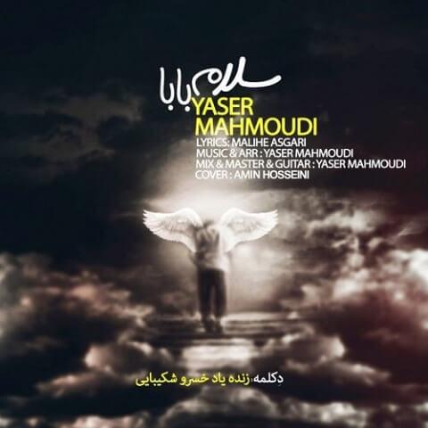 یاسر محمودی - سلام بابا