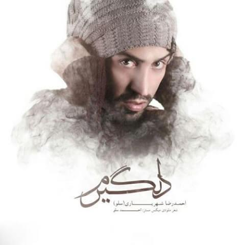 احمدرضا شهریاری - دلگیرم