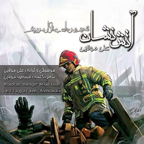 علی مولایی - آتش نشان