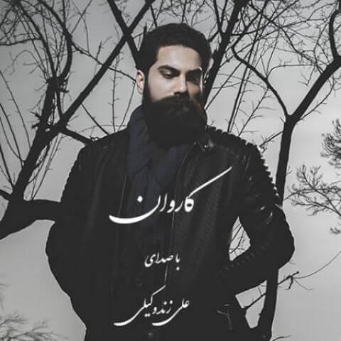 علی زندوکیلی - کاروان