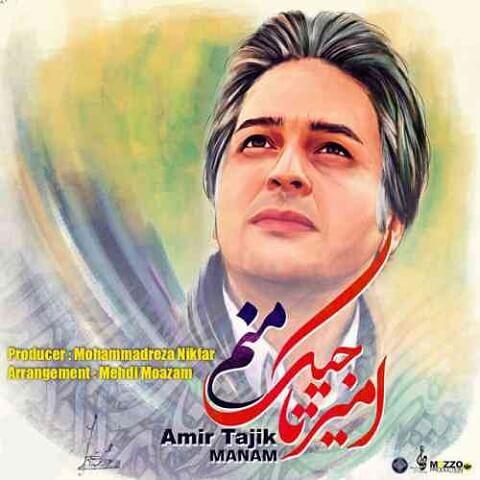 امیر تاجیک - منم