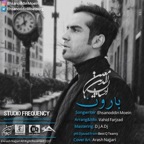 احسان الدین معین - بارون