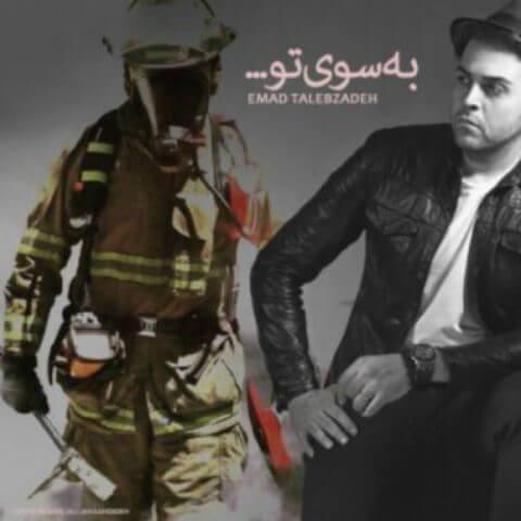 عماد طالب زاده - به سوي تو