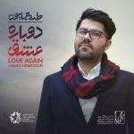 حامد همایون - آلبوم دوباره عشق