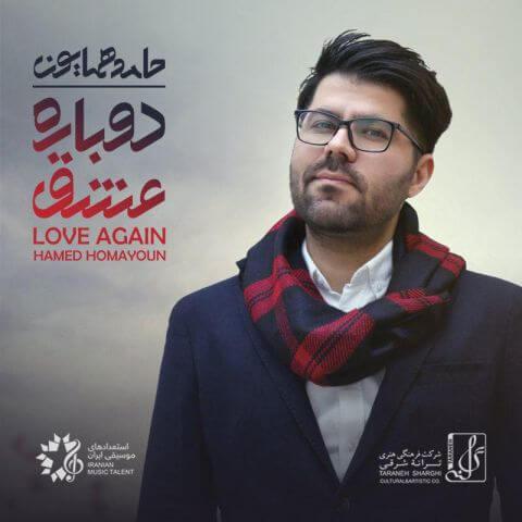 حامد همایون - دوباره عشق