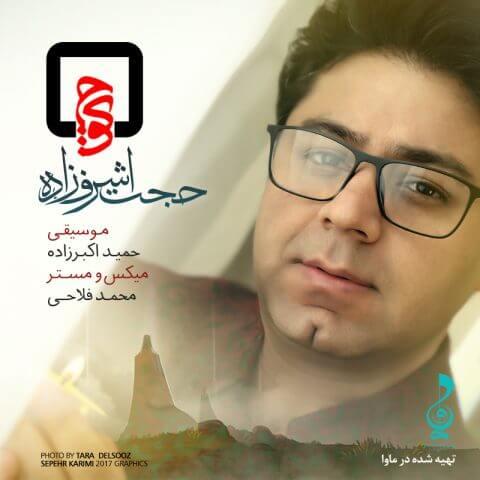 حجت اشرف زاده - کوچ
