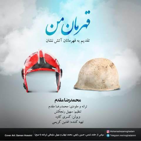 محمدرضا مقدم - قهرمان من