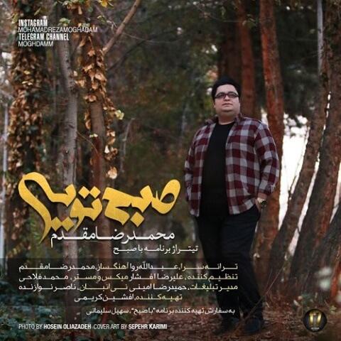 محمدرضا مقدم - صبح تویی