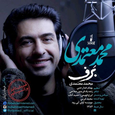 محمد معتمدی - برف