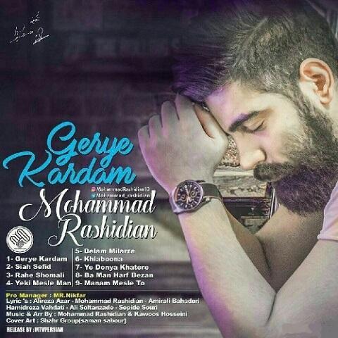 محمد رشیدیان - گریه نکن