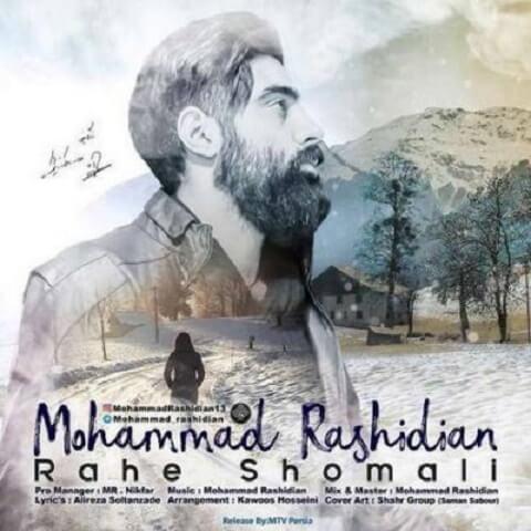 محمد رشیدیان - راه شمالی