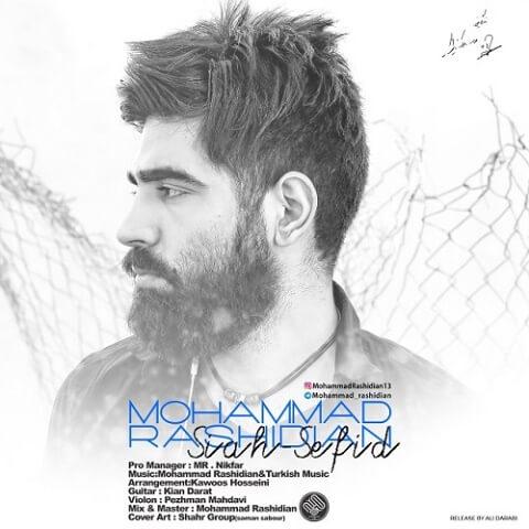 محمد رشیدیان - سیاه سفید