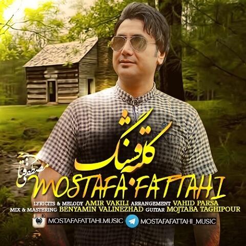 مصطفی فتاحی - کلبه ی قشنگ