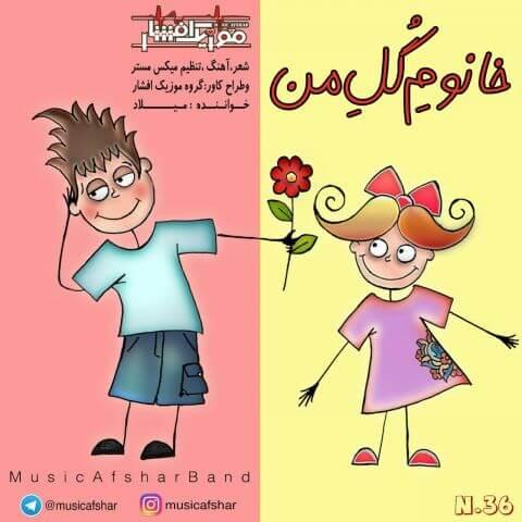 موزیک افشار - خانوم گل من
