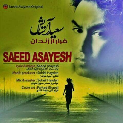 سعید آسایش - فرار از زندان