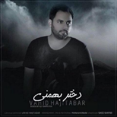 وحید حاجی تبار - دختر بهمنی