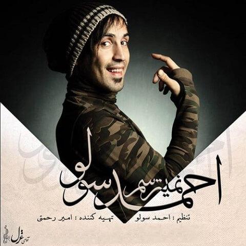 احمدرضا شهریاری - نمیترسم