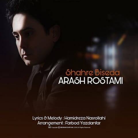 آرش رستمی - شهر بی صدا