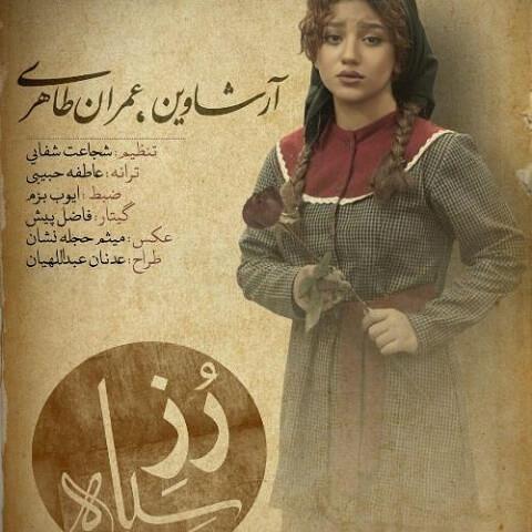 آرشاوین و عمران طاهری - رز سیاه