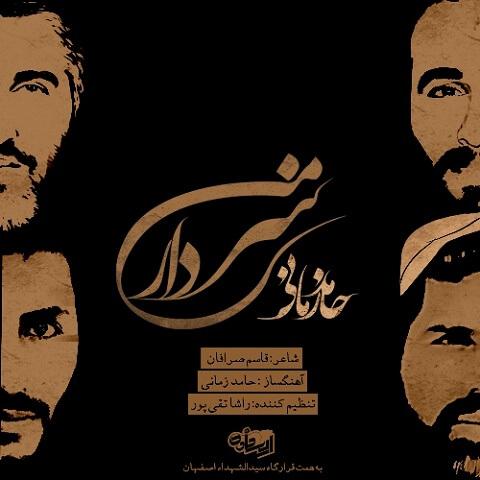 حامد زمانی - سردار من