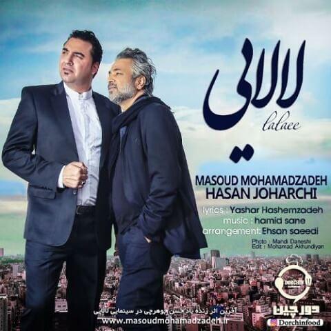 حسن جوهرچی و مسعود محمدزاده - لالایی