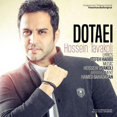 حسین توکلی - دوتایی