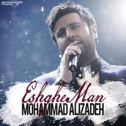 محمد علیزاده - عشق من
