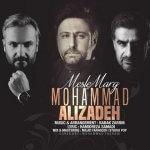 محمد علیزاده - مثل مرگ