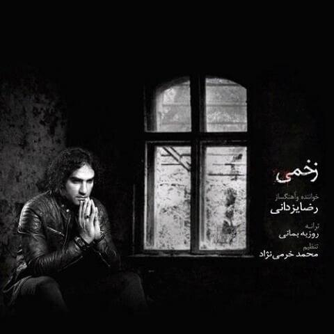 رضا یزدانی - زخمی