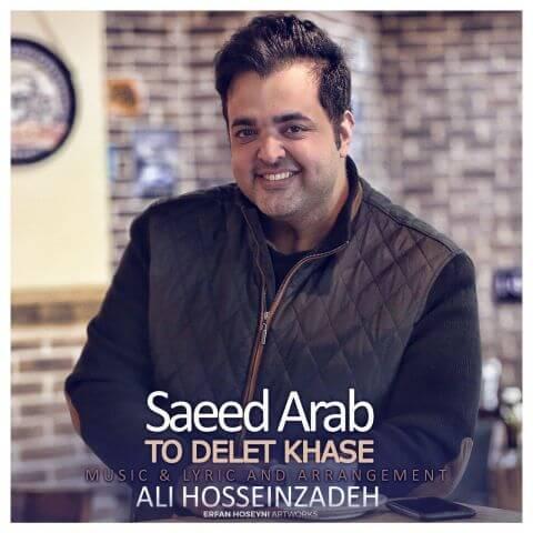 سعید عرب - تو دلت خاصه