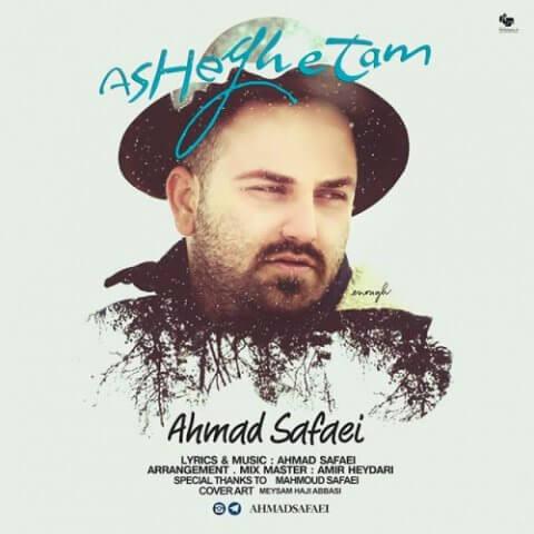 احمد صفایی - عاشقتم