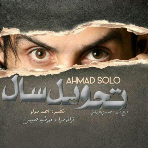 احمدرضا شهریاری - تحویل سال