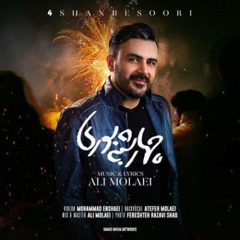 علی مولایی - چهارشنبه سوری
