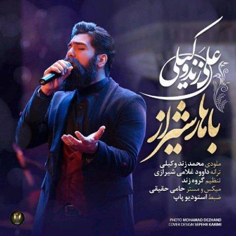 علی زندوکیلی - بهار شیراز