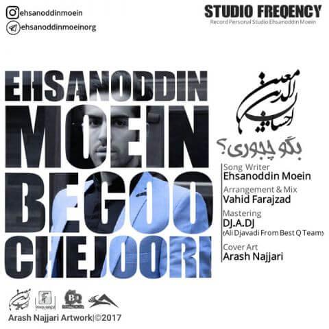 احسان الدین معین - بگو چجوری