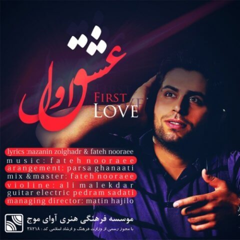 فاتح نورایی - عشق اول
