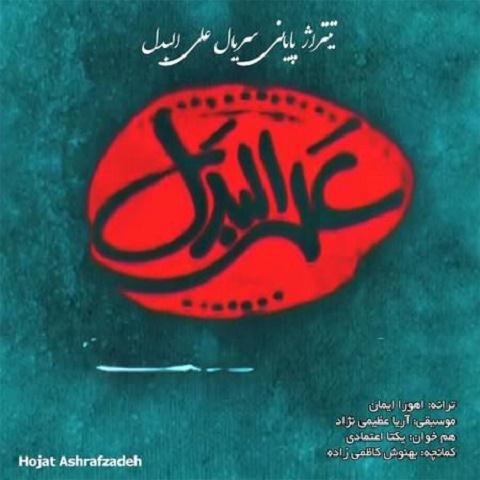 حجت اشرف زاده - تیتراژ سریال علی البدل