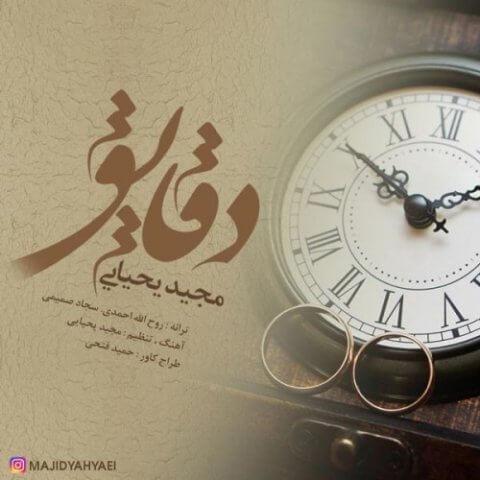 مجید یحیایی - دقایق