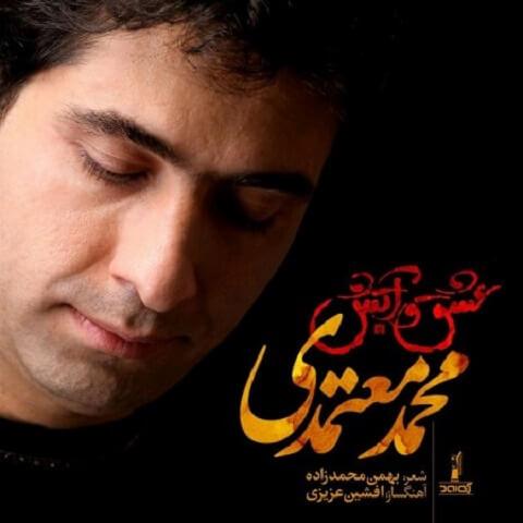 محمد معتمدی - عشق و آتش