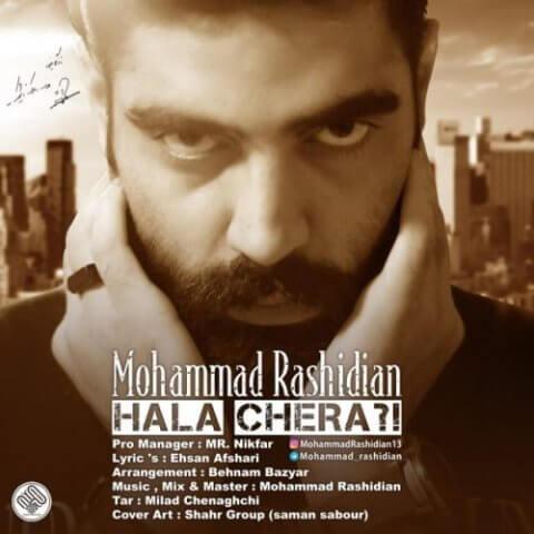 محمد رشیدیان - حالا چرا
