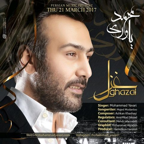 محمد یاوری - غزل