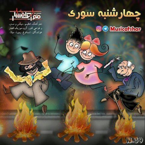 موزیک افشار - چهارشنبه سوری ۲