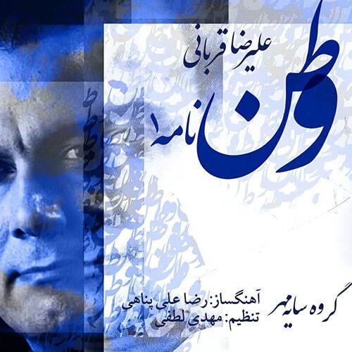 اسامی خوانندگان پاپ با م خ ت دانلود آهنگ جدید علیرضا قربانی با نام وطن نامه 1