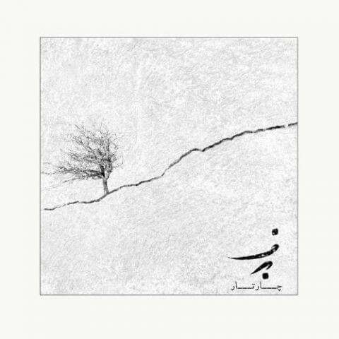 گروه چارتار - برف