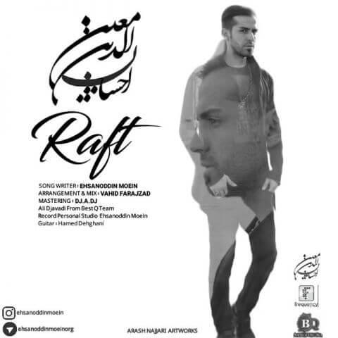 احسان الدین معین - رفت