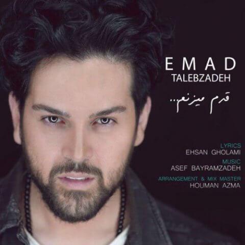 عماد طالب زاده - قدم میزنم