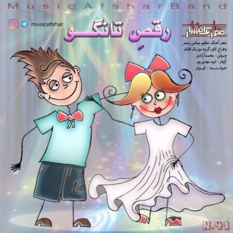 موزیک افشار - رقص تانگو
